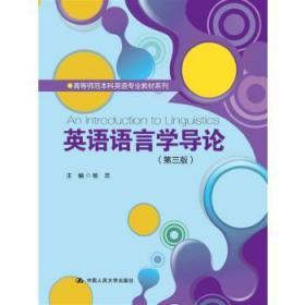 包邮 英语语言学导论-第三版  杨忠 中国人民出版社
