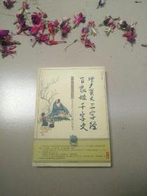 中国古典名著普及丛书:增广贤文