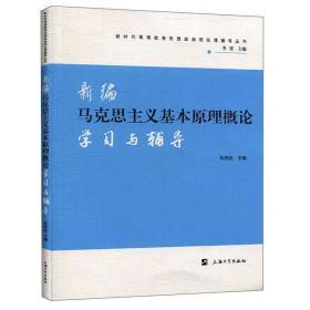 新编马克思主义基本原理概论学习与辅导/新时代高等教育思想政治理论课辅导丛书