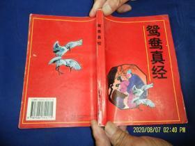 鸳鸯真经      (房中秘术、洞玄子性技三十种等诸多内容)   1998年1版1印
