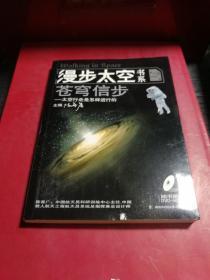 漫步太空书系·苍穹信步:太空行走是怎样进行的(第2册)