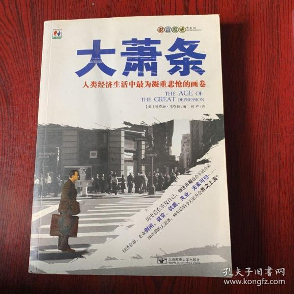 大萧条:人类经济生活中最为凝重悲怆的画卷