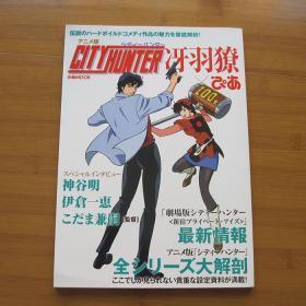 CITY HUNTER冴羽×ぴあ ぴあMOOK   设定资料集