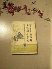 中国古典名著普及丛书:增广贤文(