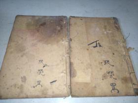 《幼科三种》 即《小儿推拿广意》上中下三卷全两册 多图
