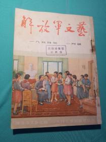 解放军文艺1954_1.2.3(三册合订)