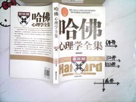 哈佛心理学全集