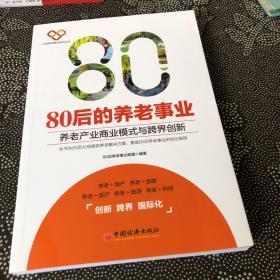 80后的养老事业 养老产业商业模式与跨界创新