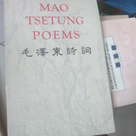 毛泽东诗词英文版。