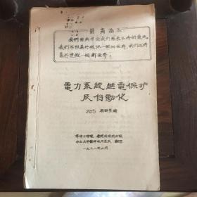 电力系統继电保护及自动化(中山大学1968年三月印)