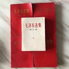 毛泽东选集1 5卷