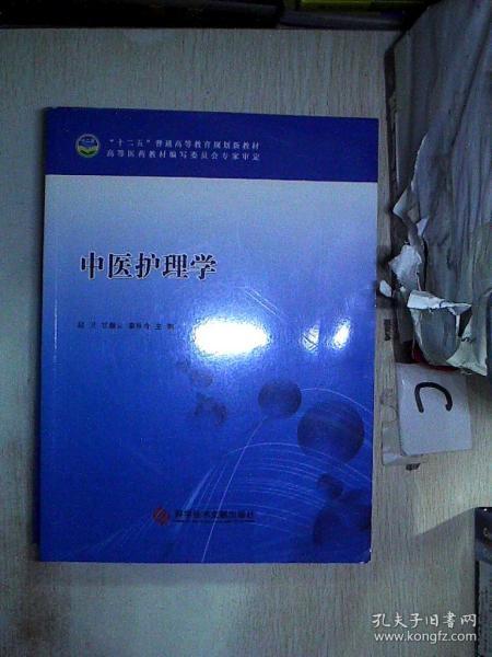 中医护理学·