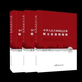 民法典2020年版 中华人民共和国民法典释义及适用指南 黄薇 民法典法条总则物权合同人格权婚姻家庭继承侵权责任法律法规汇编全套