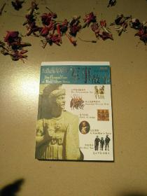 世界5000年军事故事(图文版)1