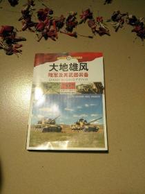 大地雄风:陆军及其武器装备1