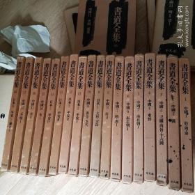 平凡社 书道全集 26巻+别巻1巻 别卷2计28册