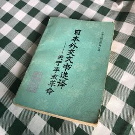中华民国史资料丛稿 《日本外交文书选择——关于辛亥革命》邹念之译