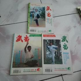 武当 1995年第2期  第4期  第5期. 【3本合售】