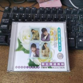 韩宝仪甜哥精选集2,CD