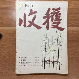 收获1985年第2期:集邮小说《封片连》等