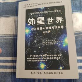 外星世界我与外星人思维对话实录第三册