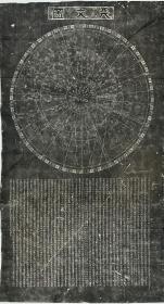 影印  黄裳绘制 天文图 苏州石刻 影印 碑帖拓片 星图