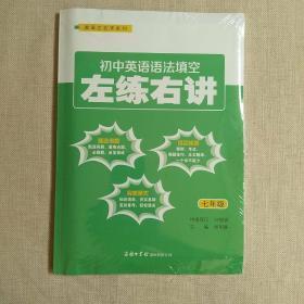初中英语语法填空左练右讲(七年级)