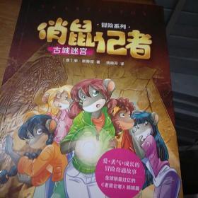 俏鼠记者:古城迷宫/冒险系列