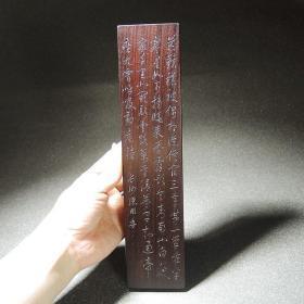 清代刻铭文老红木镇纸雕刻书法诗文镇尺单镇压纸压尺