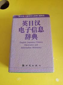 英日汉电子信息辞典