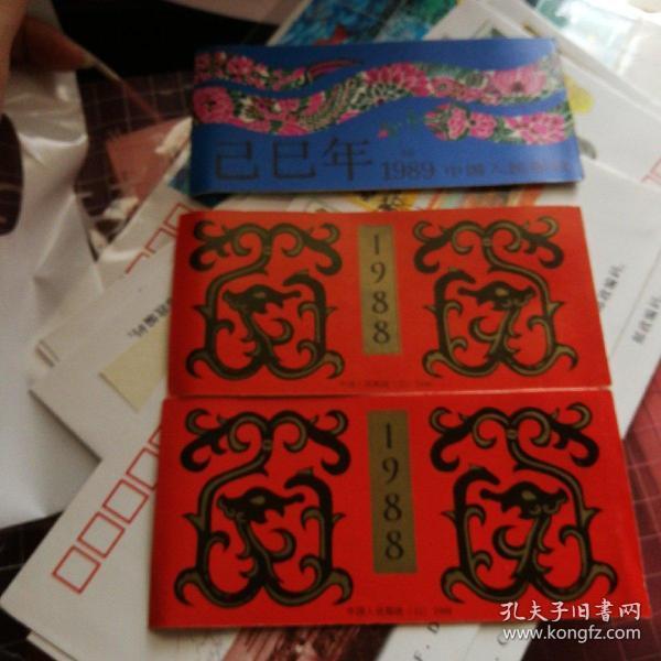 已巳1989邮票-1988