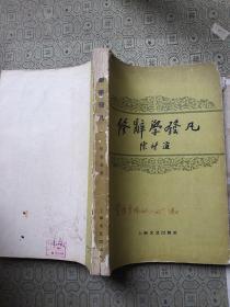 修辞学发凡 武汉大学著名教授曾德厚签名藏书