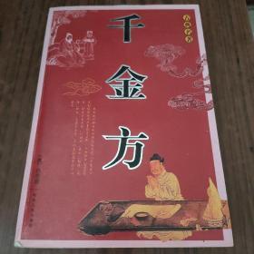 古典名著:千金方