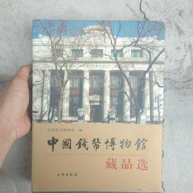 中国钱币博物馆藏品选