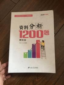 四海公考 料分析1200题 解析篇  (2020升级版 )