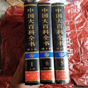 中国大百科全书:精华本1.5.6合售