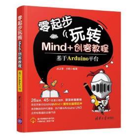 零起步玩转Mind 创客教程 基于Arduino平台
