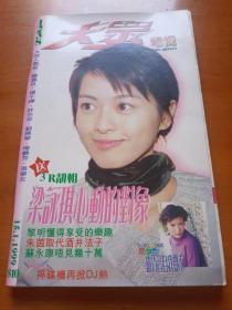 1999年大众电视1238