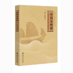 中国木帆船(16开精装本 全新正版) 5折