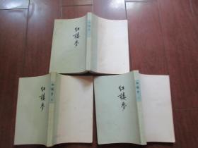 红楼梦二三四【竖版】 人民文学出版社