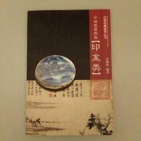 中国瓷器图鉴(印盒类) 2020.8.8
