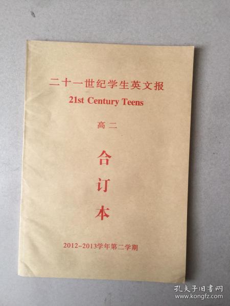 二十一世紀學生英文報高二合訂本2012--2013學年