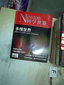 Newton科学世界2016.05