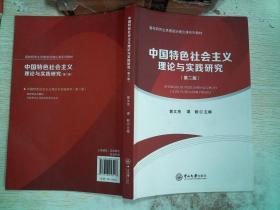 中国特色社会主义理论与实践研究(第二版)  有笔迹