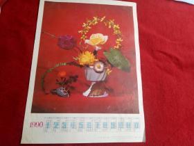 怀旧收藏挂历年历《1990争艳》秦天喜摄影山东美术出版1989.1.1