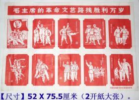 文革老宣传画印刷品:《毛主席的革命文艺路线胜利万岁》(样板戏),济南铁路局毛泽东思想宣传站印制原版老宣传画1大张.【尺寸】52 X 75.5厘米(2开纸)。