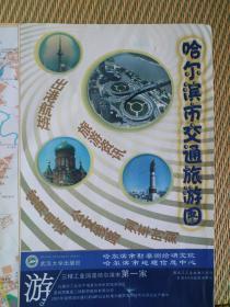 【旧地图】哈尔滨市交通旅游图  大2开  2006年印