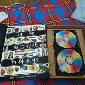 阶梯黄金时代百科全书(共5册)