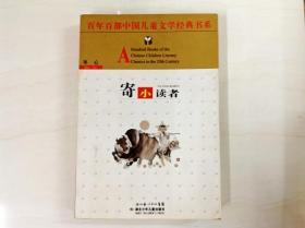 R169548 百年百部中国儿童文学经典书系--寄小读者