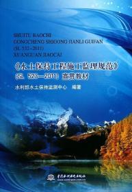 水土保持工程施工监理规范(SL523-2011)宣贯教材